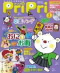 PriPri プリプリ 2015年1月号【電子版発売記念特別価格】