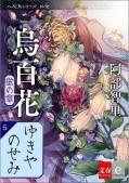 八咫烏シリーズ外伝 ゆきやのせみ 新カバー版【文春e-Books】