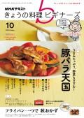 NHK きょうの料理ビギナーズ 2020年10月号