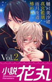 小説花丸 Vol.2