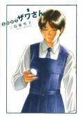 高校球児 ザワさん 9