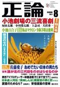 月刊正論2017年8月号