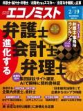 週刊エコノミスト2019年2/19号