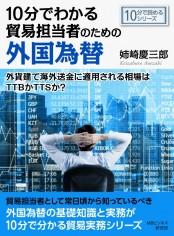 10分でわかる貿易担当者のための外国為替。外貨建て海外送金に適用される相場はTTBかTTSか?