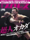 週刊プロレス 2017年 5/24号 No.1903