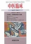 中医臨床[電子復刻版]通巻67号