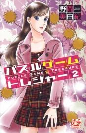 パズルゲーム☆トレジャー(2)