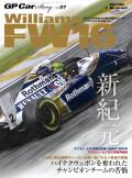 GP Car Story Vol.07