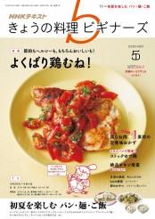 NHK きょうの料理ビギナーズ 2019年5月号