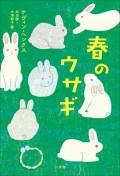 春のウサギ