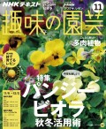 NHK 趣味の園芸 2016年11月号