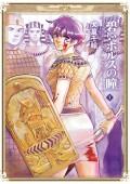 碧いホルスの瞳 -男装の女王の物語- 7