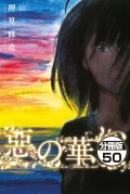 惡の華 分冊版(50)