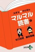 【期間限定価格】スギエ×フジタのマルマル読書(1) 2010年9月-2012年8月