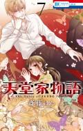 天堂家物語 (7)