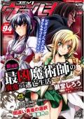コミックヴァルキリーWeb版Vol.94