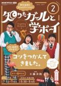 NHKテレビ 知りたガールと学ボーイ 2021年2月号