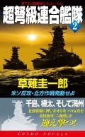 超弩級連合艦隊(2)米ソ反攻・北方作戦発動せよ!