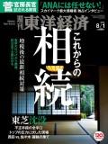 週刊東洋経済2015年8月1日号