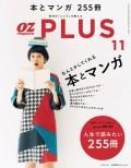 OZplus 2016年11月号 No.51