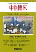 中医臨床[電子復刻版]通巻82号