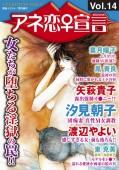 アネ恋♀宣言 Vol.14