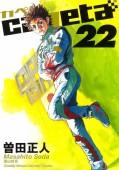 capeta(22)