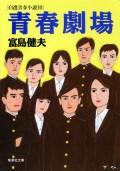 青春劇場 自選青春小説10