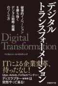 デジタルトランスフォーメーション