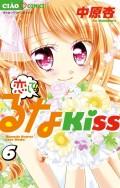 恋して!るなKISS 6