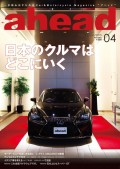 ahead vol.149