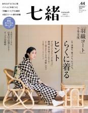 七緒 2015 冬号vol.44
