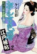 おんな色暦江戸秘帖(2)