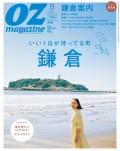 OZmagazine 2016年5月号 No.529
