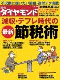 週刊ダイヤモンド 10年1月30日号