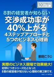 8割の経営者が知らない交渉成功率が40%上がる4ステップアプローチと5つのビジネス心理術。