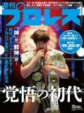 週刊プロレス 2021年 3/24号 No.2112