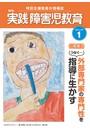 実践障害児教育 2013年1月号