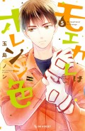 モエカレはオレンジ色(5)