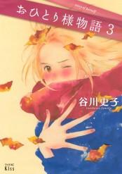 おひとり様物語 −story of herself−(3)