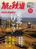 旅と鉄道 2011年11月号