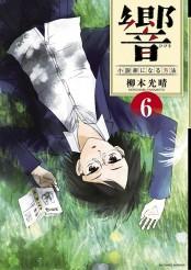 響〜小説家になる方法〜 6