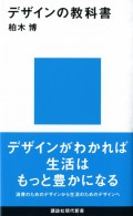 【期間限定価格】デザインの教科書
