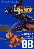 ドラゴンクエスト列伝 ロトの紋章〜紋章を継ぐ者達へ〜8巻