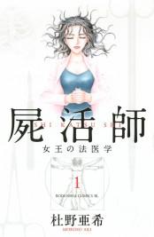 屍活師 女王の法医学(1)