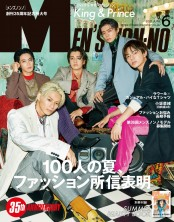 MEN'S NON-NO 2021年6月号