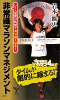 【期間限定特別価格】非常識マラソンマネジメント