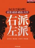 右派×左派(週刊ダイヤモンド特集BOOKS Vol.376)