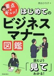 要点をギュッ! はじめてのビジネスマナー図鑑(池田書店)