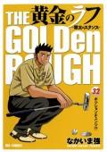 黄金のラフ 〜草太のスタンス〜 32